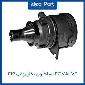 _PC-VALVE-ساکلون-بخار-روغن-Ef7.jpg